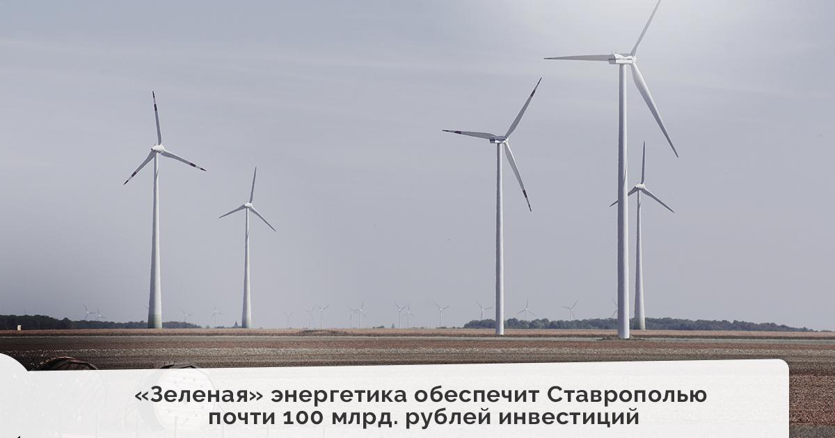 «Зеленая» энергетика обеспечит Ставрополью почти 100 млрд. рублей инвестиций