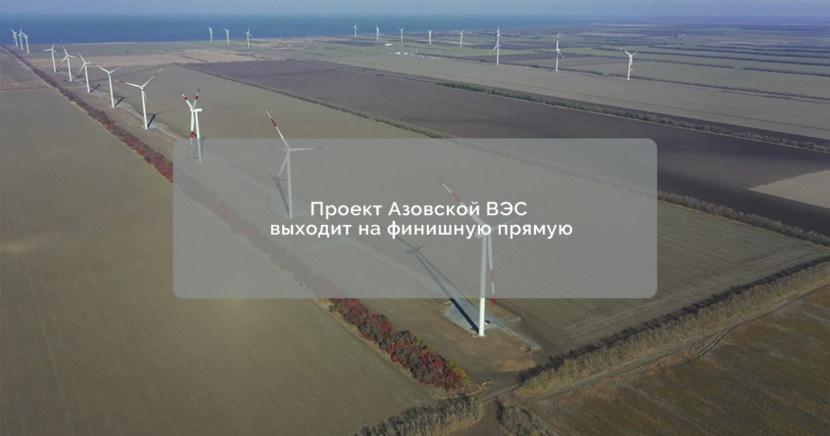 Проект Азовской ВЭС выходит нафинишную прямую