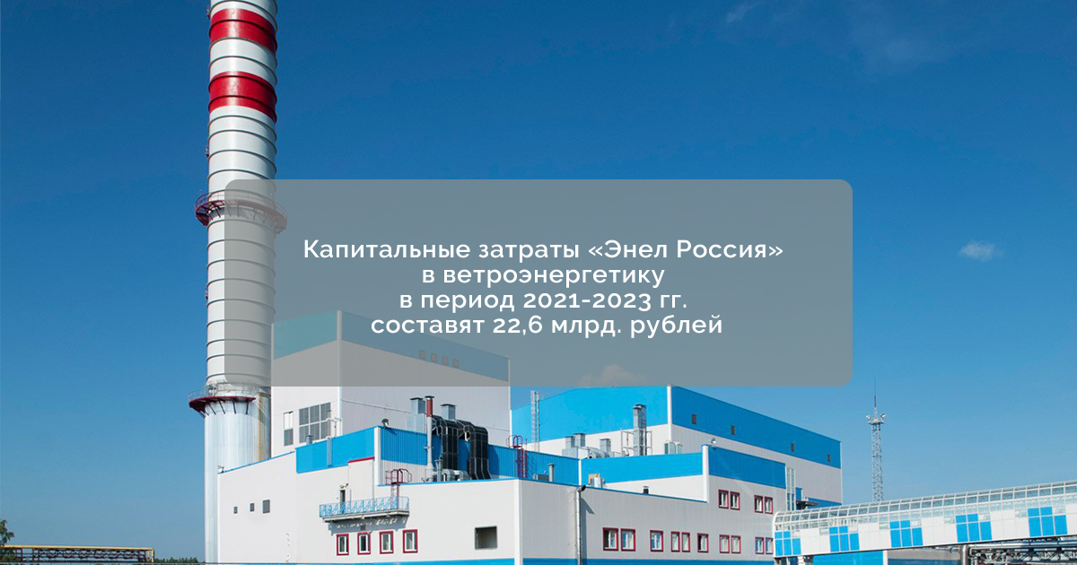 Капитальные затраты «Энел Россия» в ветроэнергетику в период 2021-2023 гг. составят 22,6 млрд. рублей