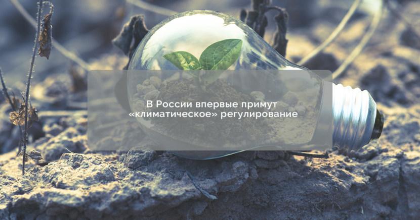 В России впервые примут «климатическое» регулирование