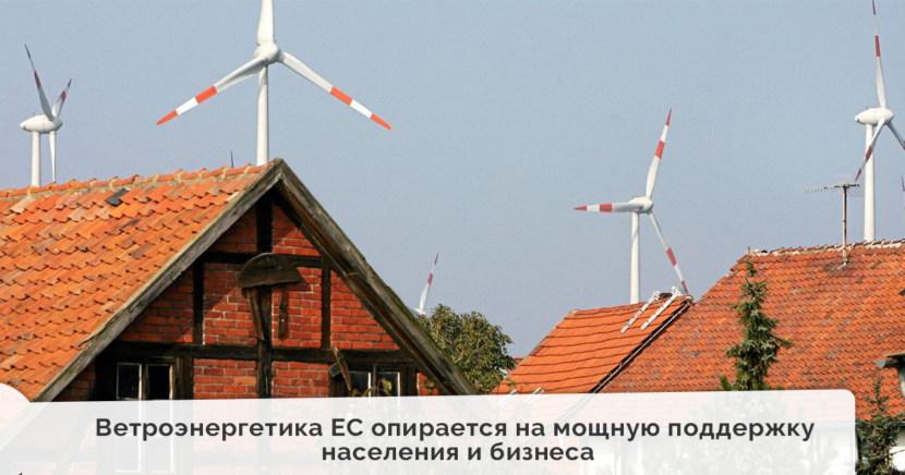 Ветроэнергетика ЕС опирается на мощную поддержку населения и бизнеса