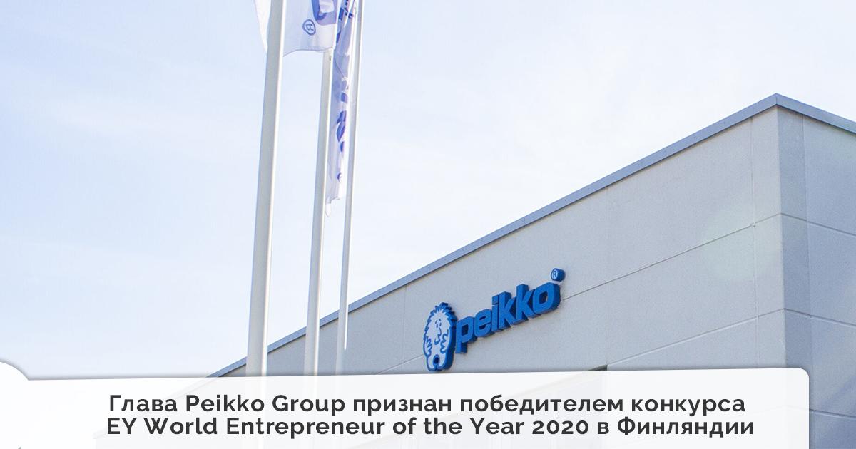 Глава Peikko Group признан победителем конкурса EY World Entrepreneur of the Year 2020