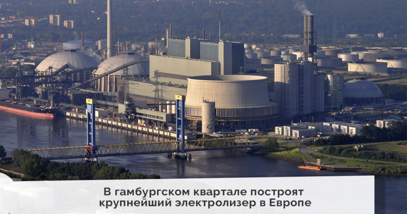В гамбургском квартале построят крупнейший электролизер в Европе