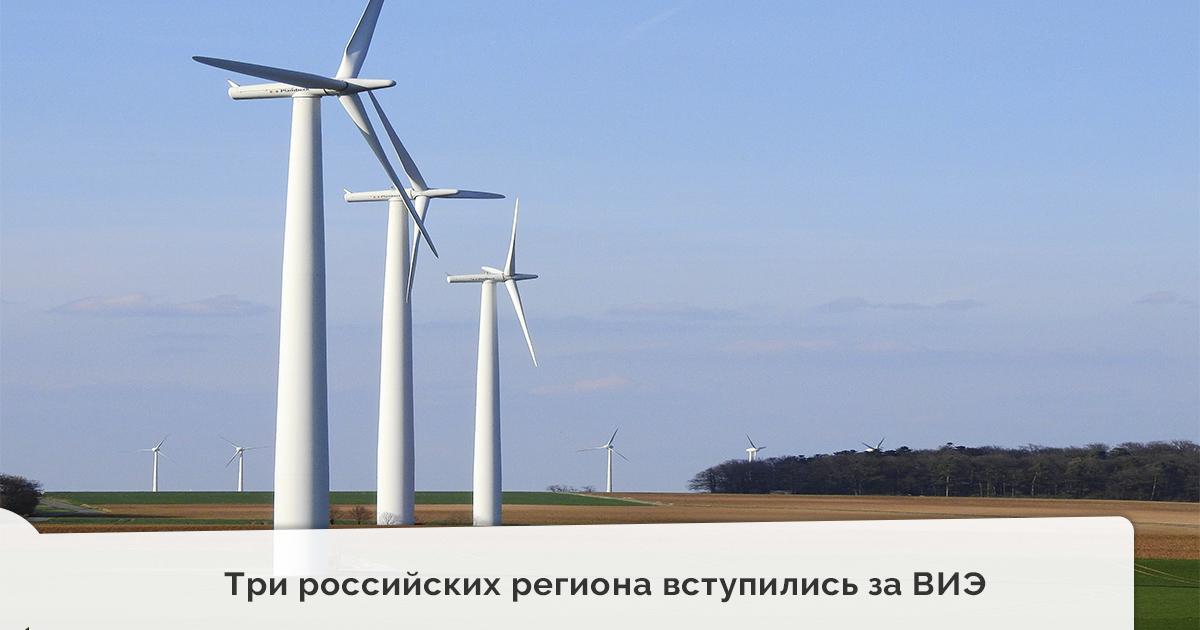 Три российских региона вступились за ВИЭ