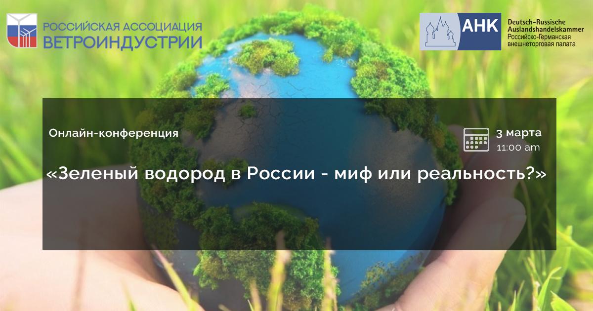 «Зеленый водород в России- миф или реальность?»