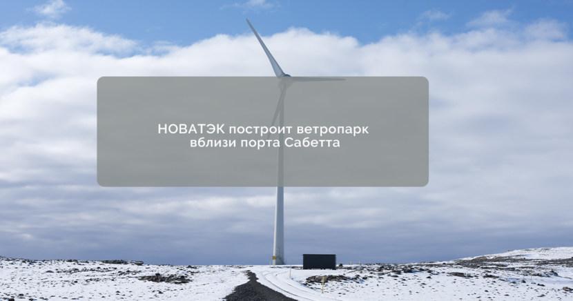 НОВАТЭК построит ветропарк вблизи порта Сабетта