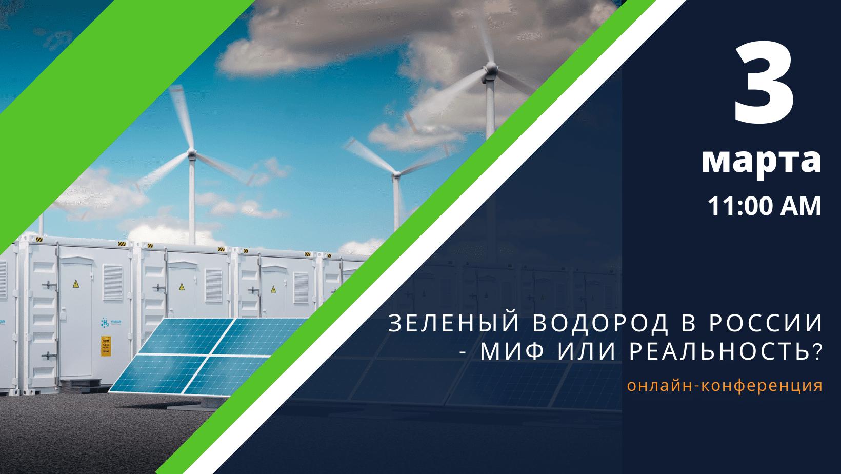 Зеленый водород в России - миф или реальность?