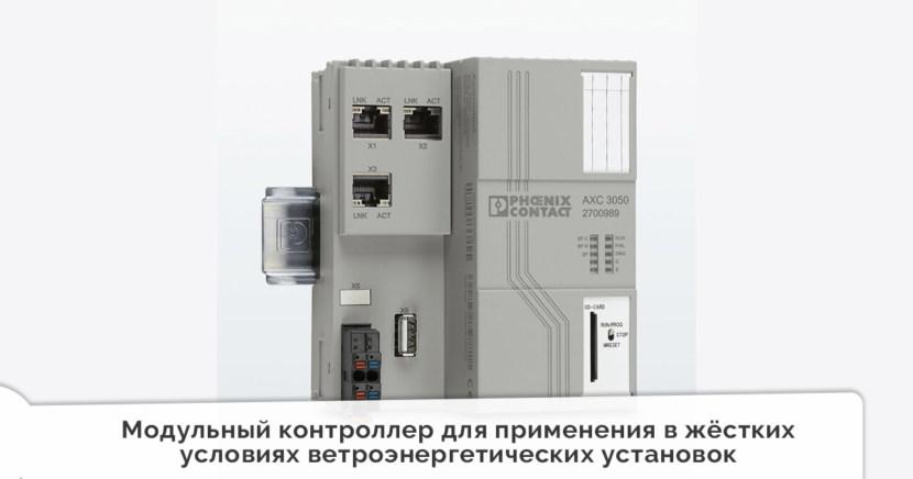 Модульный высокопроизводительный контроллер для применения в жёстких условиях ветроэнергетических установок