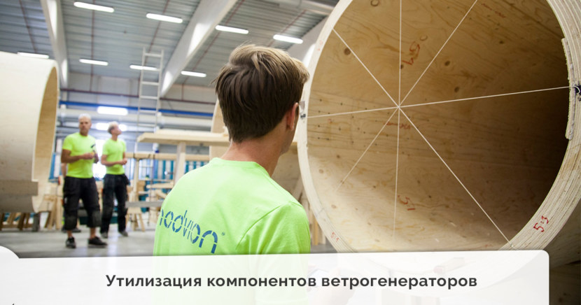 Утилизация компонентов ветрогенераторов