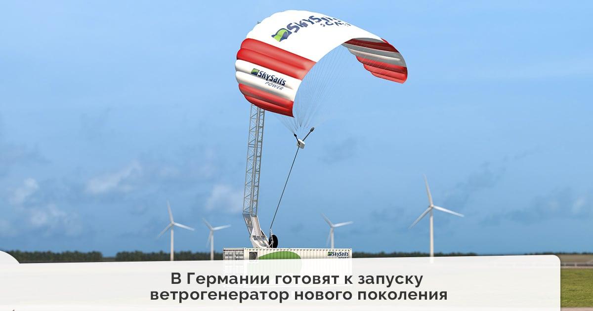 В Германии готовят к запуску ветрогенератор нового поколения