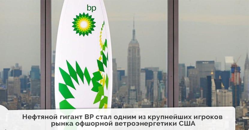 Нефтяной гигант BP стал одним из крупнейших игроков рынка офшорной ветроэнергетики США