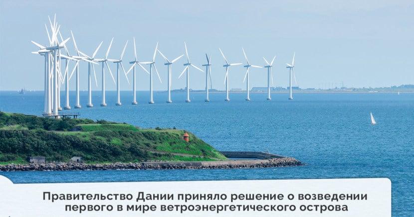 Правительство Дании приняло решение о возведении первого в мире ветроэнергетического острова