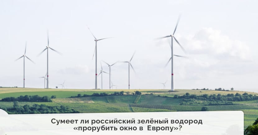 Сумеет ли российский зелёный водород «прорубить окно в Европу»?