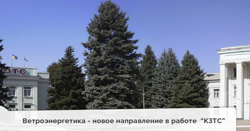 """Ветроэнергетика - новое направление в работе """"КЗТС"""""""
