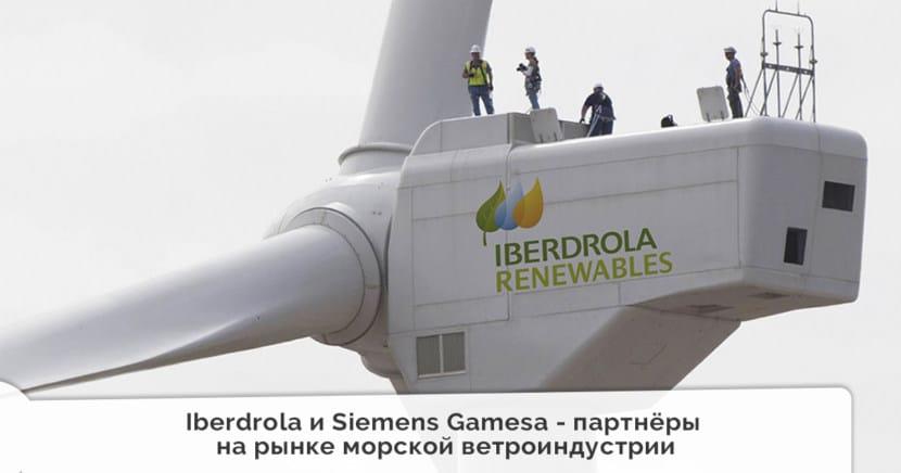 Iberdrola и Siemens Gamesa - партнёры на рынке морской ветроиндустрии