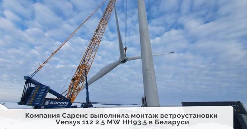Компания Саренс выполнила монтаж ветроустановки Vensys 112 2,5 MW HH93,5 в Беларуси