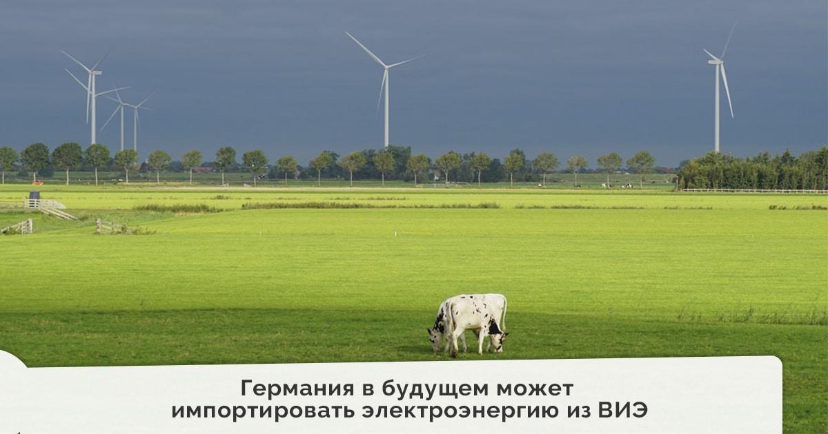 Германия в будущем может импортировать электроэнергию из ВИЭ