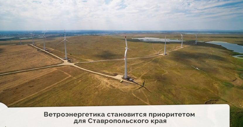 Ветроэнергетика становится приоритетом для Ставропольского края