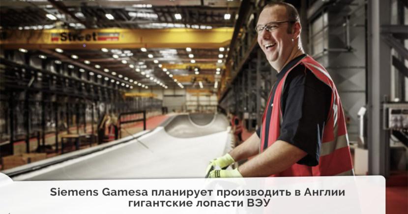 Siemens Gamesa планирует производить в Англии гигантские лопасти ВЭУ