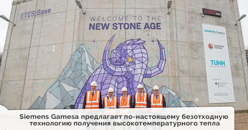 Siemens Gamesa: «Наши геотермальные породы могут заменить «зелёный» водород и избавить промышленность от вредных выбросов»