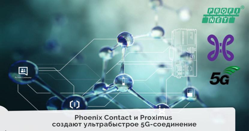 Phoenix Contact и Proximus создают ультрабыстрое 5G-соединение