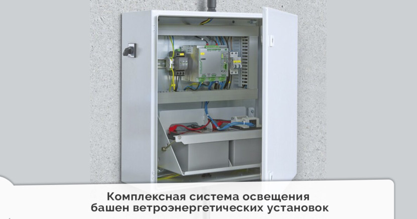 Комплексная система освещения башен ветроэнергетических установок