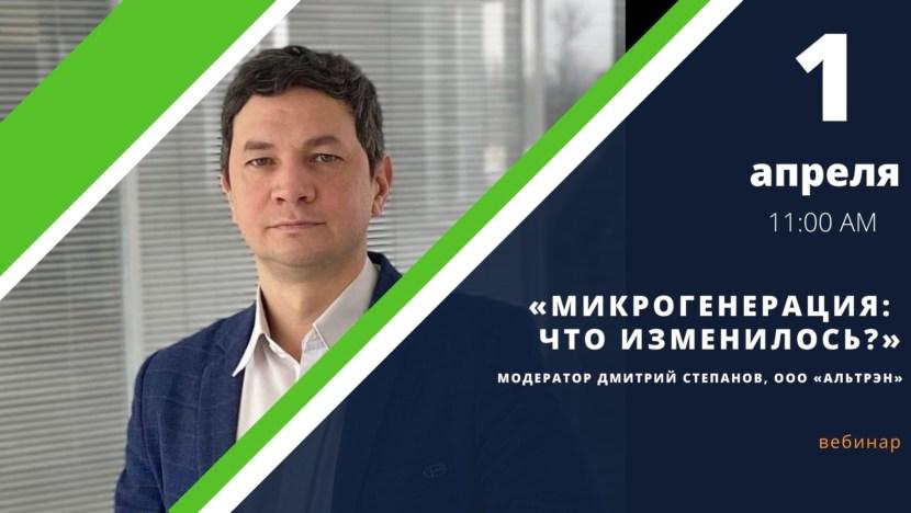 модератор Дмитрий Степанов, ООО «Альтрэн»