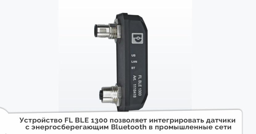 Устройство FL BLE 1300 позволяет интегрировать датчики с энергосберегающим Bluetooth в промышленные сети