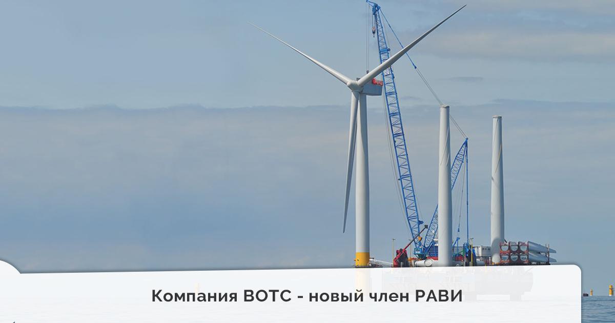 Представляем нового члена РАВИ – компанию BOTC (Baltic Offshore Training Centre)
