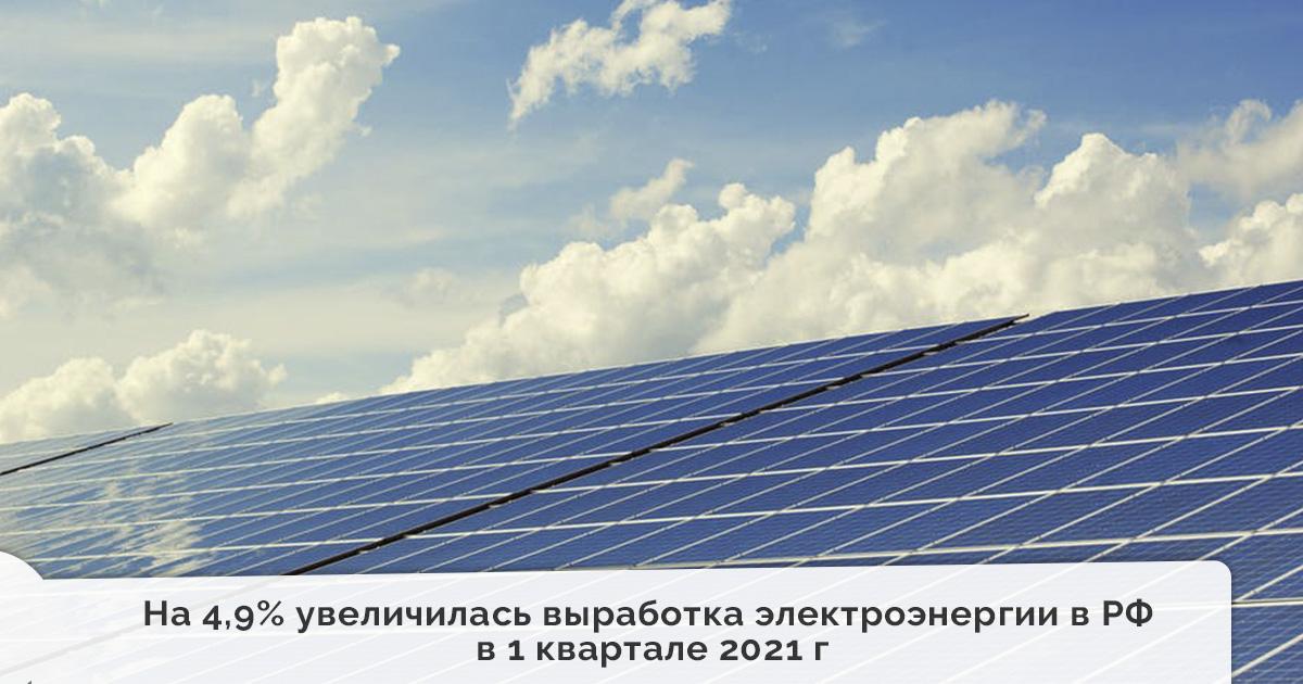 На 4,9% увеличилась выработка электроэнергии в РФ