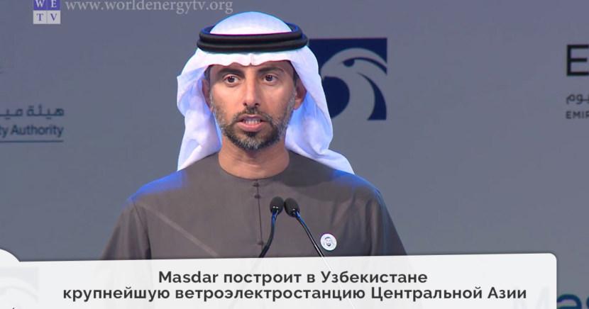 Masdar построит в Узбекистане крупнейшую ветроэлектростанцию Центральной Азии