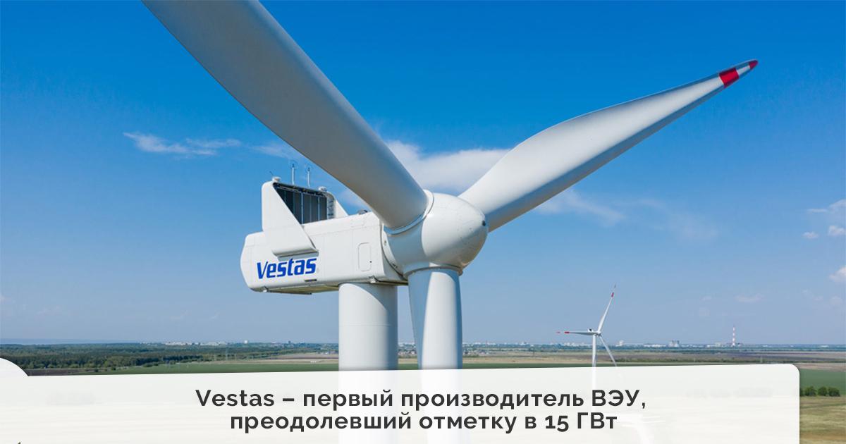 Vestas – первый производитель ВЭУ, преодолевший отметку в 15 ГВт и занявший первую строчку рейтинга Wood Mackenzie
