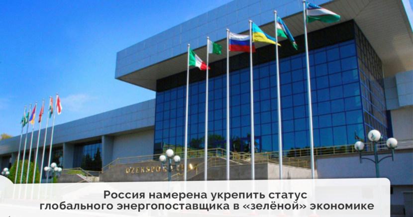 Россия намерена укрепить статус глобального энергопоставщика в «зелёной» экономике