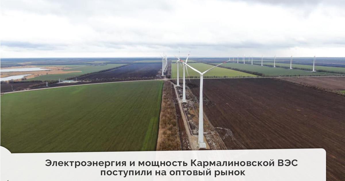 Электроэнергия и мощность Кармалиновской ВЭС поступили на оптовый рынок
