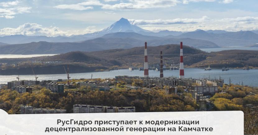 РусГидро приступает к модернизации децентрализованной генерации на Камчатке