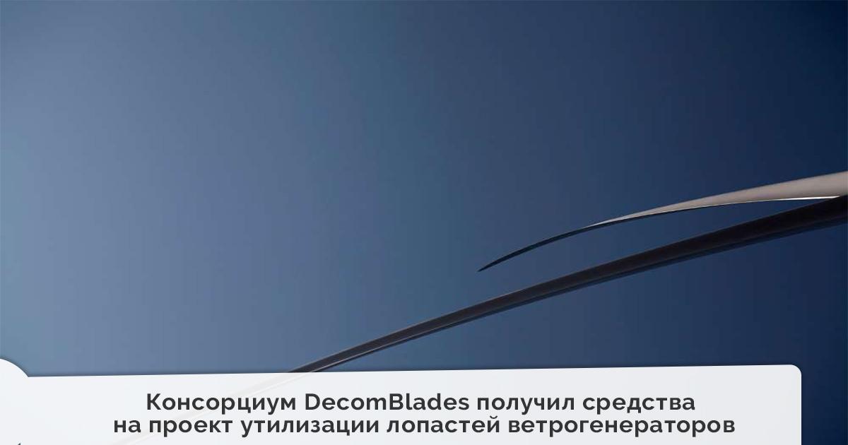 DecomBlades получил средства на межотраслевой проект утилизации лопастей ветрогенераторов