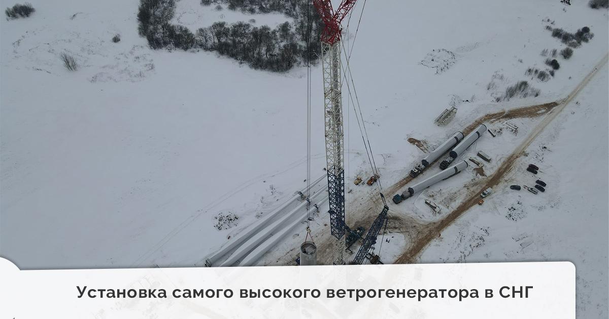 Установка самого высокого ветрогенератора в СНГ