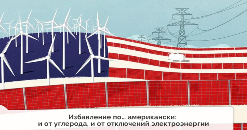 Избавление по… американски: и от углерода, и от отключений электроэнергии