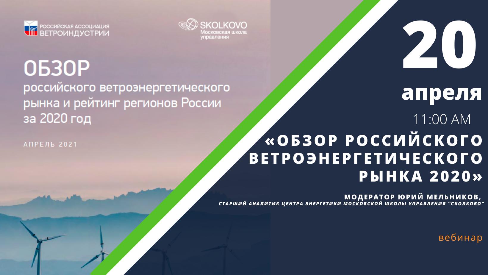Обзор российского рынка ветроэнергетики