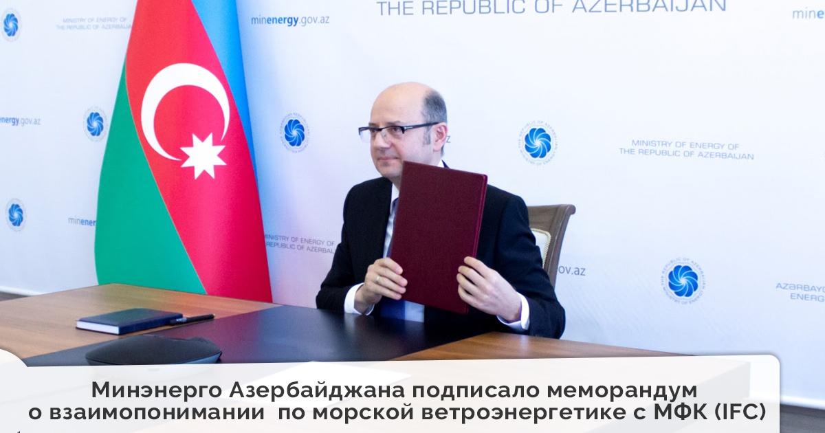 Минэнерго Азербайджана подписало меморандум о взаимопонимании по морской ветроэнергетике с МФК (IFC)