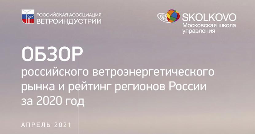 Обзор российского ветроэнергетического рынка и рейтинг регионов за 2020 год