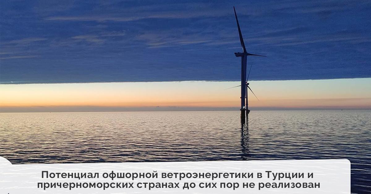 потенциал офшорной ветроэнергетики в Турции и причерноморских странах Восточной Европы до сих пор не реализован