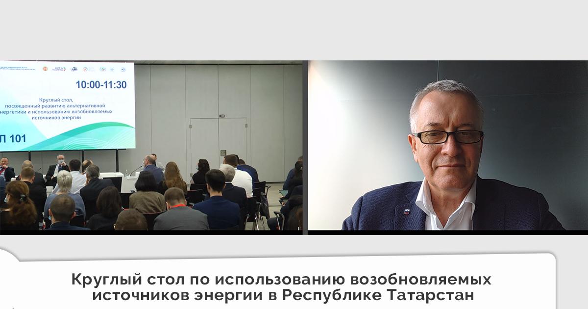 Круглый стол по использованию возобновляемых источников энергии в Республике Татарстан