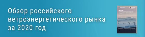 обзор российского ветроэнергетического рынка 2020