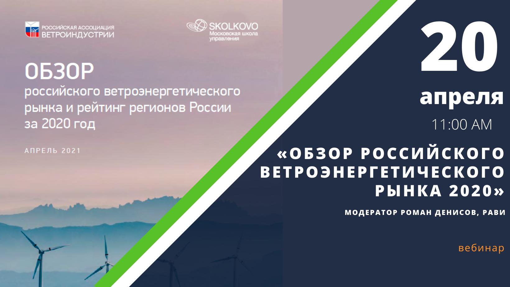 Обзор российского рынка ветроэнергетики 2020