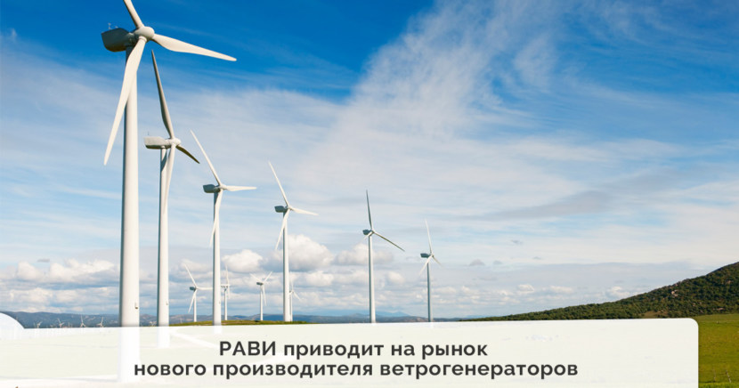 РАВИ приводит на рынок нового производителя ветрогенераторов