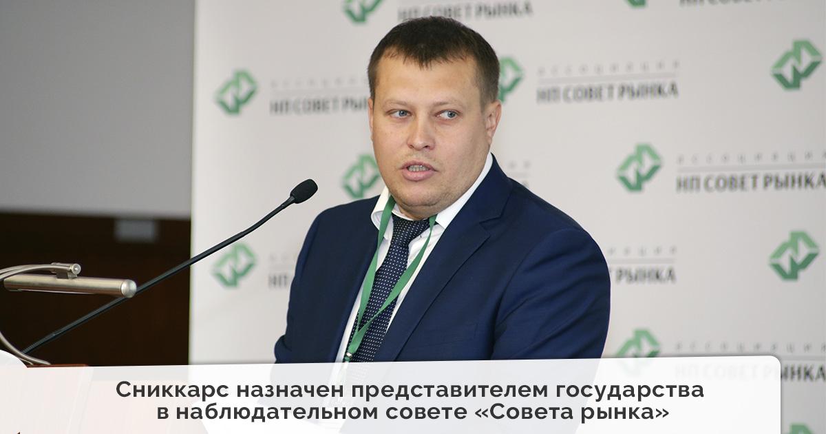 Сниккарс назначен представителем государства в наблюдательном совете «Совета рынка»