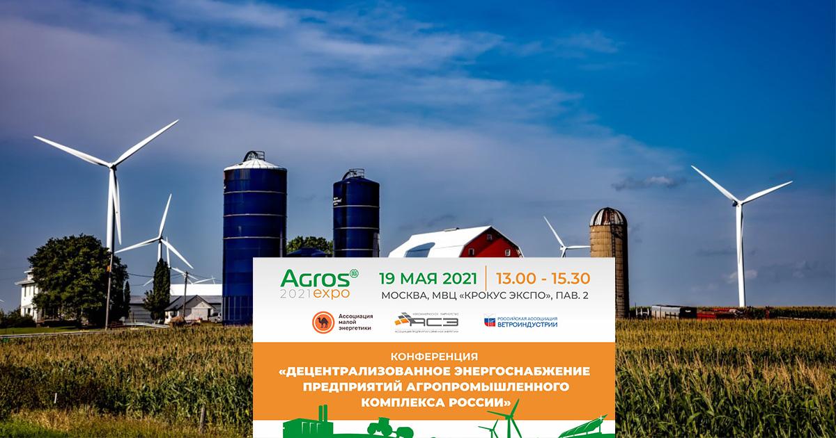 Конференция «Децентрализованное энергоснабжение предприятий агропромышленного комплекса России».