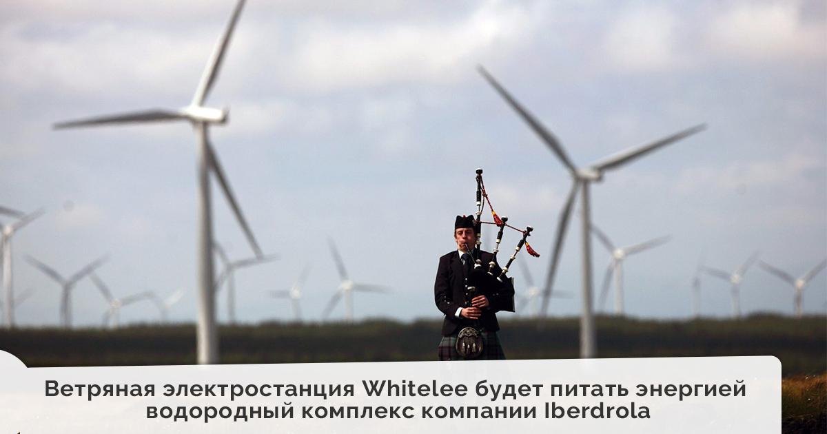 Гигантская ветряная электростанция Whitelee в Шотландии будет питать энергией гибридный водородный комплекс компании Iberdrola