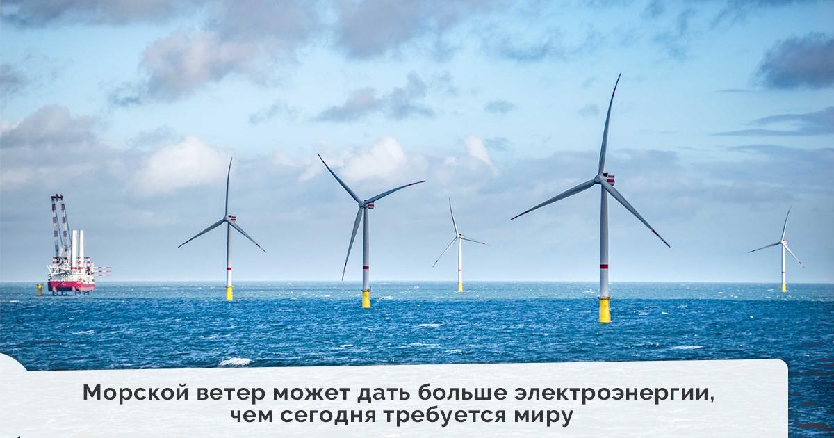 Морской ветер может дать больше электроэнергии, чем сегодня требуется миру
